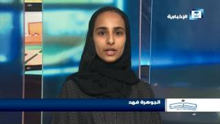 أصدقاء الإخبارية - الجوهرة فهد