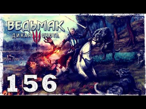 Смотреть прохождение игры [PS4] Witcher 3: Wild Hunt. #156: Путешествие на Остров туманов.