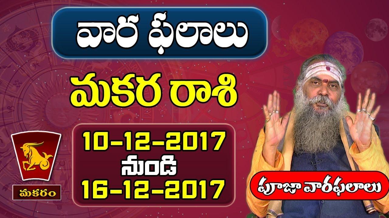 Makara Rasi | మకరరాశి | Capricorn Sign | Vaara Phalalu | Rasi Phalalu 2017  | This Week Vaara Phalalu