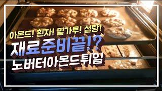 초간단 아몬드 튀일 만들기, 노버터 | Almond T…