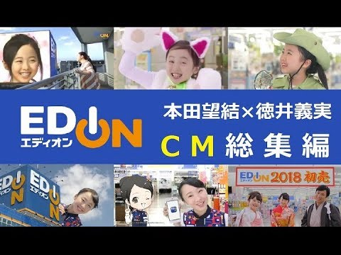 【EDION】エディオンCM総集編 本田望結×徳井義実 【全35種】