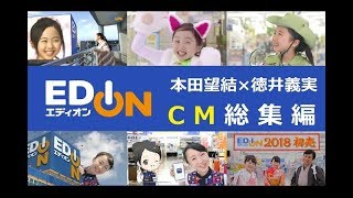 EDION CM 【2012年~2018年】 本田望結の幼年期から6年間のCM記録・・・...