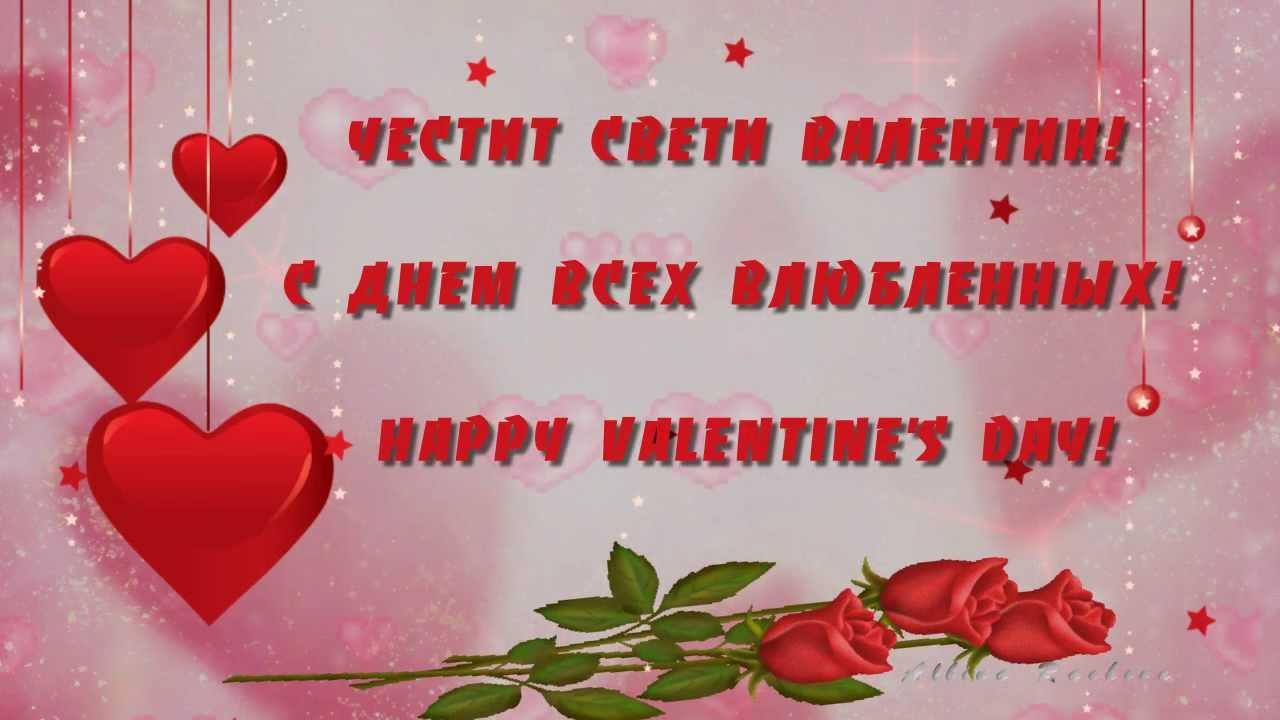 za sveti valentin