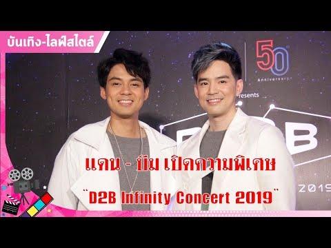 """แดน - บีม เปิดความพิเศษ """"D2B Infinity Concert 2019"""" : Matichon TV"""