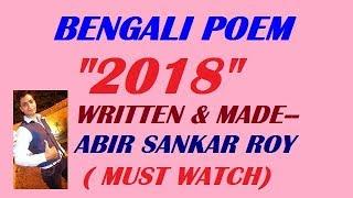 2018 NEW BENGALI POEM OF BARSA BARAN/ HAPPY NEW YEAR 2018