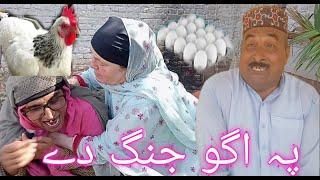 Pa Ago Jung De Pashto Funny Video By Sherpao Vines