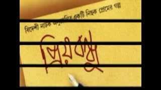 Priyo Bondhu Part 01