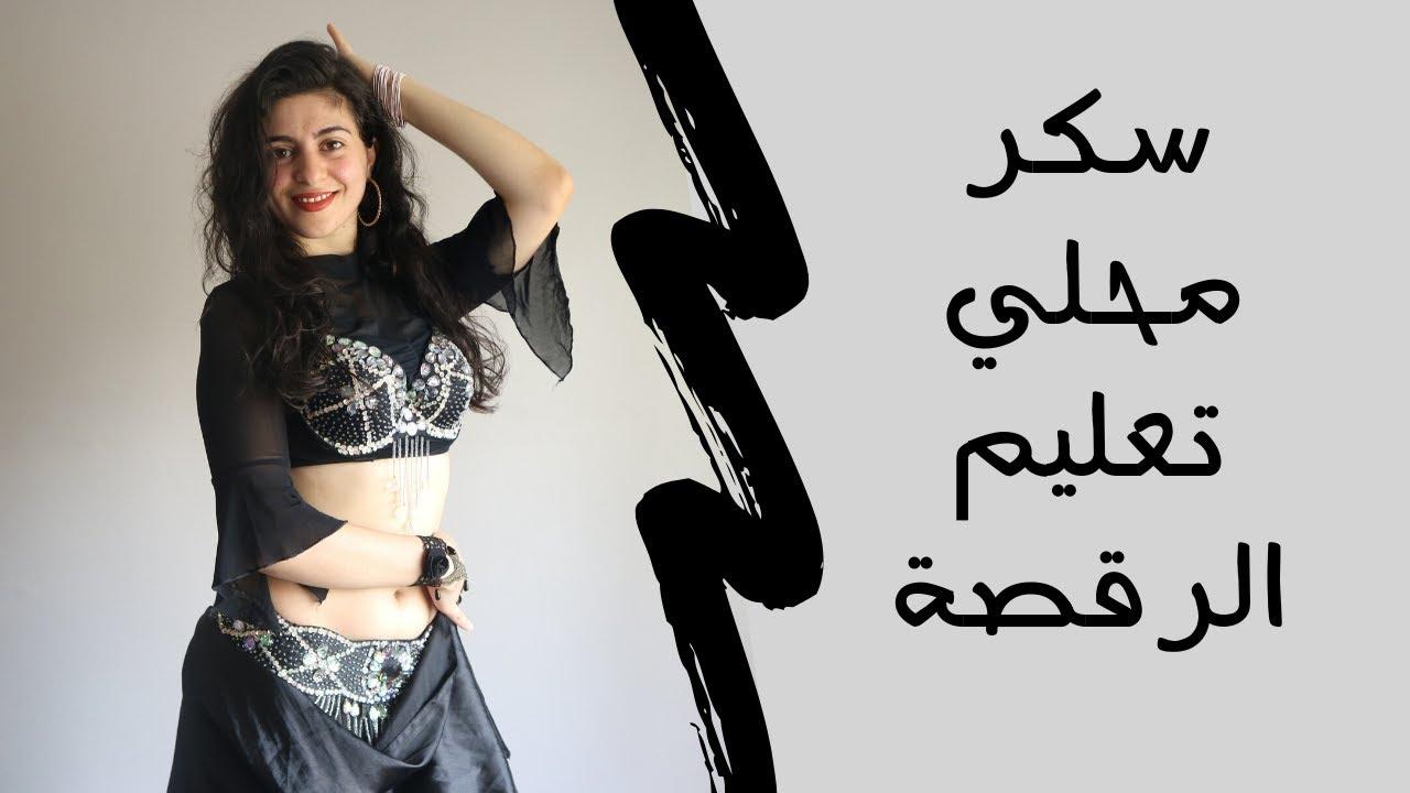 تعليم الرقص على اغنية سكر محلي بنت الجيران كاملة بالعربي