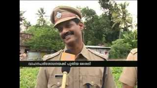 Friendly vehicle inspection by Kollam police