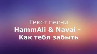 HAMMALI & NAVAI - КАК ТЕБЯ ЗАБЫТЬ текст песни