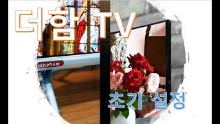 더함 TV 노바 2020 제품 사용
