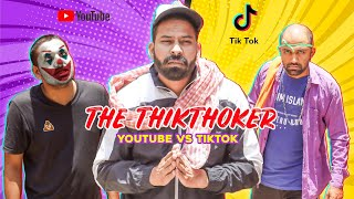 The ThikThoker || YouTube vs TikTok || Haryanvi Comedy || Swadu Staff Films