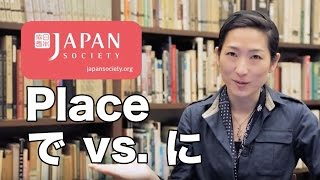 Uki Uki Japanese Lesson 36 - Place で vs. に