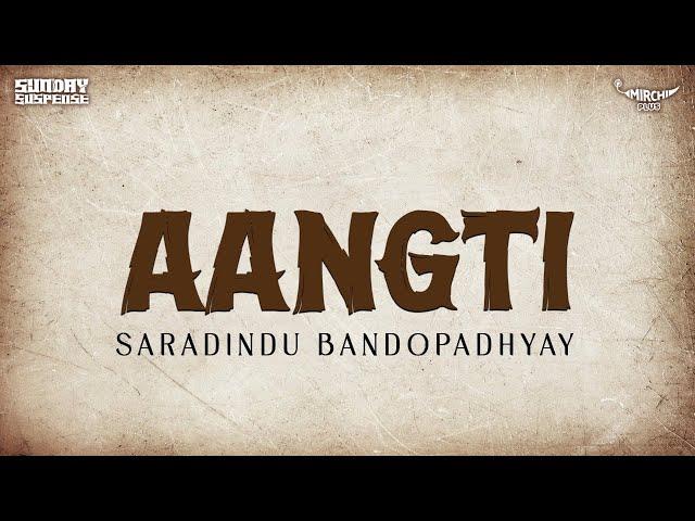 Sunday Suspense | Aangti | Shorodindu Bandopadhyay | Mirchi 98.3