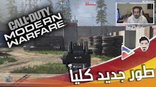 اول تجربة لكود الجديد اللعبة خوووورافية جداً 😍🔥 Modern Warfare