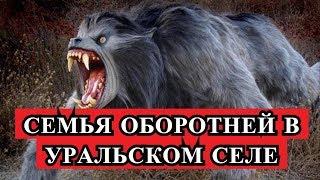 Семья оборотней в Уральском селе. Нападения на детей.