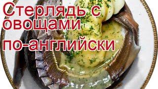 Рецепты из стерляди - как приготовить стерляди пошаговый рецепт - Стерлядь с овощами по-английски
