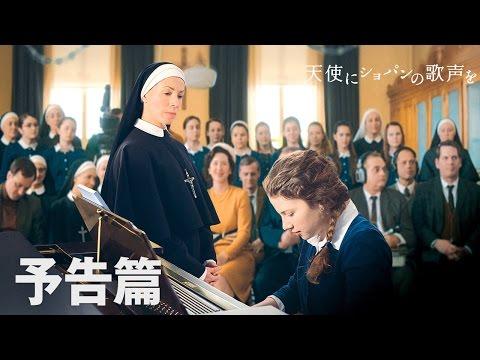 2017.1/14公開『天使にショパンの歌声を』予告編