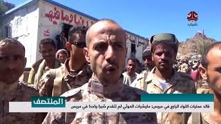 قائد عمليات اللواء الرابع في مريس : مليشيات الحوثي لم تتقدم شبرا واحدا في مريس