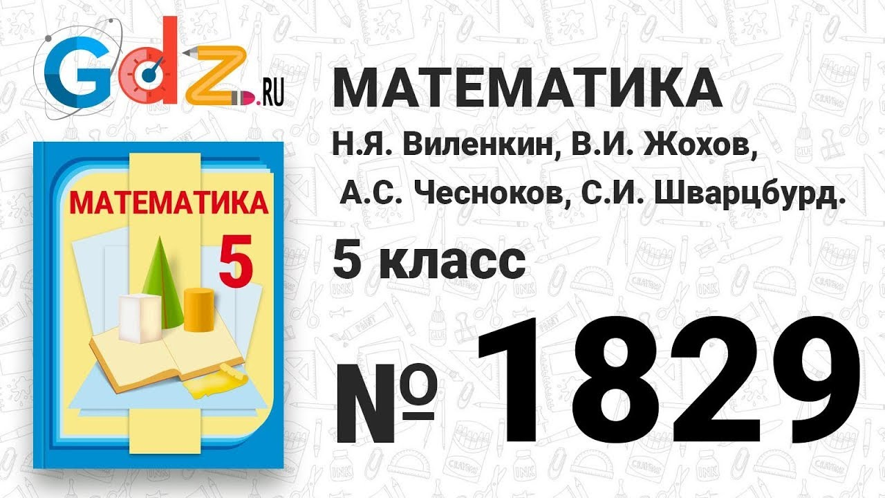 Решение задачи 1823 математика 5 класс виленкин