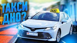 Яндекстакси / Такси дно ? / Таксую на камри / Позитивный таксист