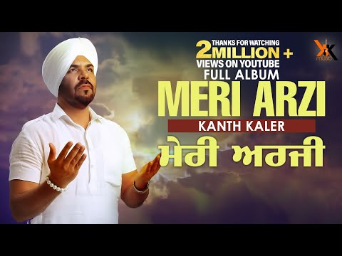 Meri Arzi (FULL ALBUM) - Kanth Kaler | Latest punjabi Devotional songs 2018 | kk music
