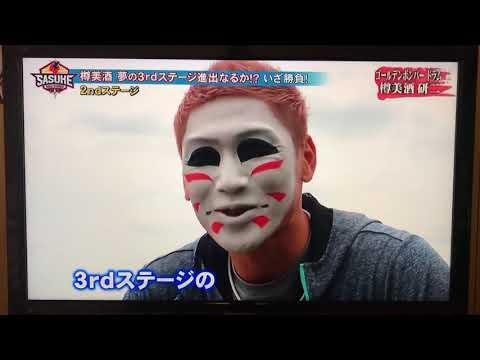 SASUKE2018/ゴールデンボンバー/樽美酒研二・喜矢武豊