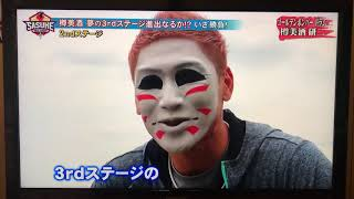 SASUKE2018.12/31大晦日 ゴールデンボンバーの樽美酒研二と喜矢武豊 研...