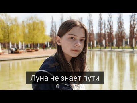 Клип Nepeta Страшилки под песню~Луна не знает пути