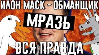 Вся правда об Илоне Маске | Нас опять обманули, ура. Илон Маск – Обманщик? | Syrix Goose