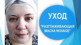 Разглаживающая тканевая маска для лица Novage Орифлэйм 35074 Наталья Невзорова