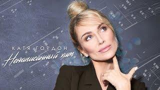 Катя Гордон - Ненаписанный хит (премьера 2019)