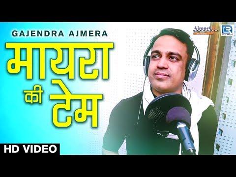 MAYRA 2019 - मायरा की टेम   Gajendra Ajmera New Song   शादी के सीजन का धमाका सांग   Rajasthani Song