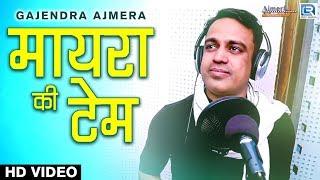 MAYRA 2019 - मायरा की टेम | Gajendra Ajmera New Song | शादी के सीजन का धमाका सांग | Rajasthani Song
