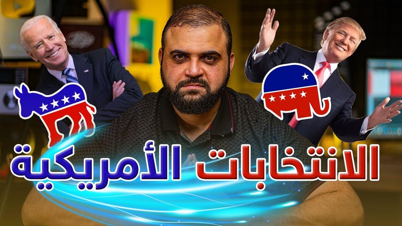 الانتخابات الأمريكية | من الأفضل بايدن أم ترامب؟ | لا تنسوا المقاطعة الفرنسية | مع خالد النجار ?