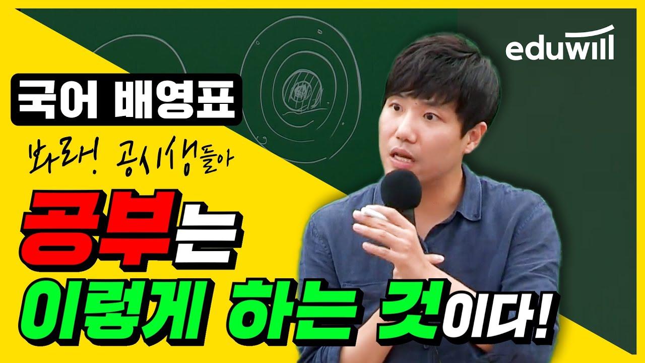 한 방에 합격하는 찐공부법을 알려주마! 에듀윌 9급 국어 배영표|에듀윌