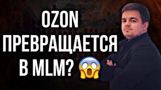 Шок! Ozon превращается в MLM. Интернет магазин Озон идет в сетевой бизнес. Компания Озон и МЛМ