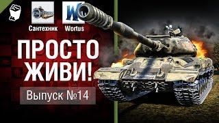 Просто живи! - Выпуск №14 - от Сантехник и Wortus [World of Tanks]