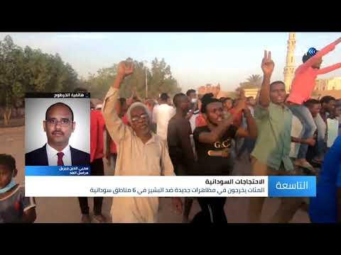 أضخم مظاهرات منذ فرض الطوارئ في السودان.. شاهد تفاصيلها