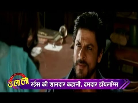 Raees Movie Review !! Lo Kallo Baat !! Shah Rukh Khan !! Mahira Khan