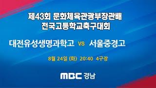 대전유성생명과학고 vs 서울중경고 210824 [제43…