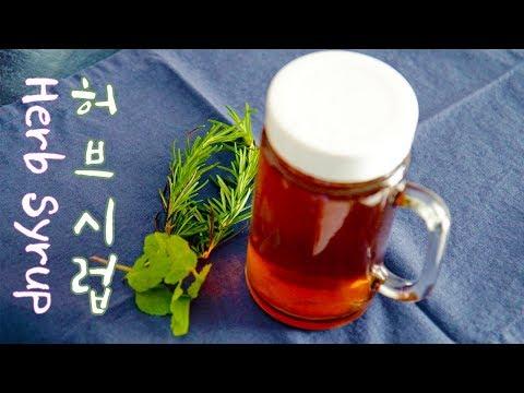 허브의 향기에 취하다 : 허브시럽 / Herb Syrup   요알남 Mingstar