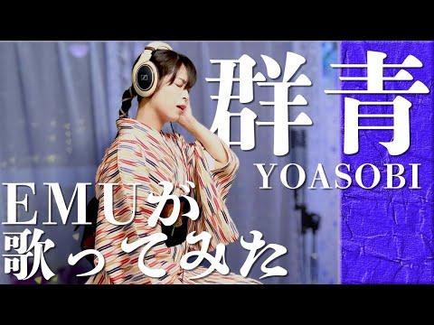 【群青】YOASOB…