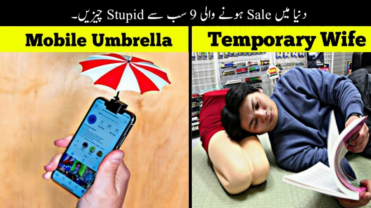 9 Most Stupid And Useless Things Ever Made | دنیا کی سب سے بے کار ترین چیزیں | Haider Tv
