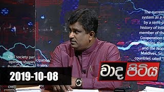 Wada Pitiya | 08th October 2019 Thumbnail