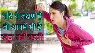 खून की कमी के लक्षण | आयरन की कमी | Khoon ki kami ke lakshan | Iron Deficiency Anemia Symptoms