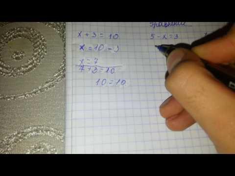 Уравнение для 2 класс