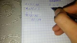 Рівняння для 2 клас