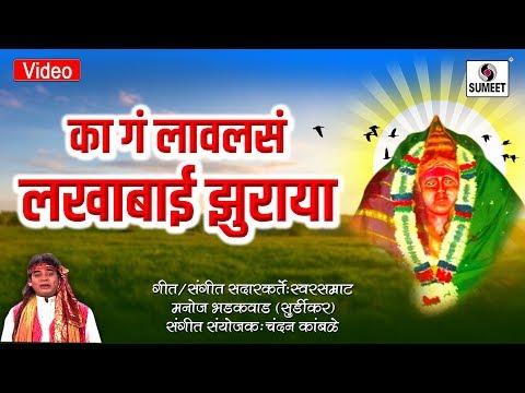 Ka Ga Lavlas Lakhabai Zuraya  - laxmicha potraj ala angnat - Sumeet Music India