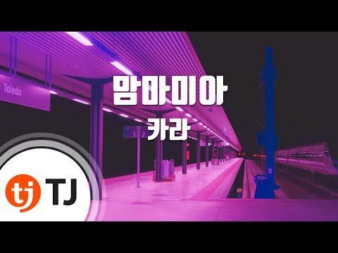 Mamma Mia 맘마미아_KARA 카라_TJ노래방 (Karaoke/lyrics/romanization/KOREAN)